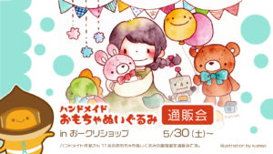 5/30〜開催!ハンドメイドおもちゃぬいぐるみ通販会