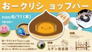 【6/11(木)】おークリショップバー
